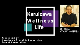 【Karuizawa Wellness Life】軽井沢ライフスタイル・インタビュー / 森恵さん(後半)