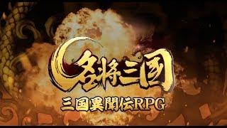 【事前登録開始】名将三国-3Dアクションx三国異聞伝RPG-}