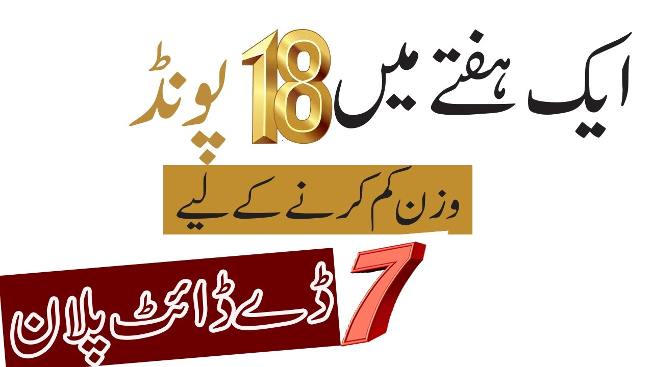 Weight loss seven day diet plan health tip in urdu also youtube rh