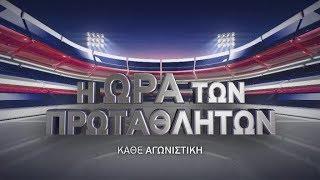 Ωρα των πρωταθλητών στα κανάλια Novasports!