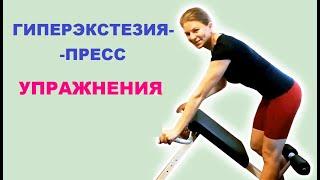 """Гиперэкстензия-пресс 2 в 1 """"Чемпион"""". Обзор + упражнения на попу, спину и пресс."""