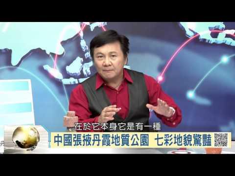 105-02-13 寰宇全視界 第46集