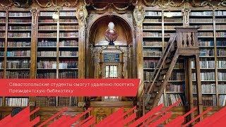 Севастопольские студенты смогут удаленно посетить Президентскую библиотеку