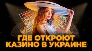 Где откроют первое казино в Украине Обзор 5 ти лучших отелей