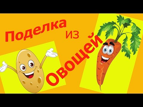 поделка из овощей и фруктов в детский сад