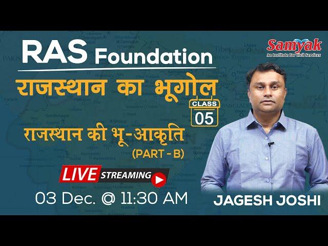 Rajasthan Geography   राजस्थान की भू- आकृति (Part B)   RAS 2020/21   RPSC   by Jagesh Joshi