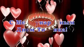 С Международным Днем торта от Наша Няша - не буду кушать тортик я
