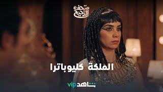 الملكة كليوباترا  بطلة حلقة متحف الدحيح تُعرض غداً