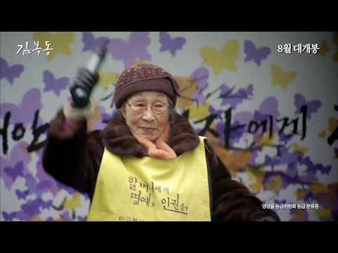 영화 김복동 예고편 Kim Bok Dong 8월8일 개봉확정!
