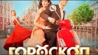 Гороскоп на удачу | Русское Кино