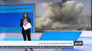 التلفزيون العربي | مقتل 61 شخصا في قصف روسي على ريف حمص