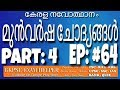 Police Constable Previous Question Answer Kerala 2018 PSC Coaching Class Malayalam#64