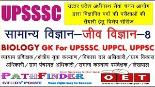 UPSSSC Biology GK-8    UPSSSC जीव विज्ञान सामान्य विज्ञान    UPSSSC General science and Biology GK