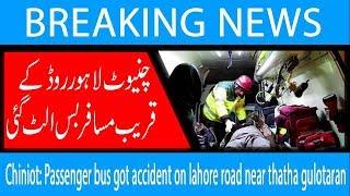 Chiniot: Passenger bus got accident on lahore road near thatha gulotaran