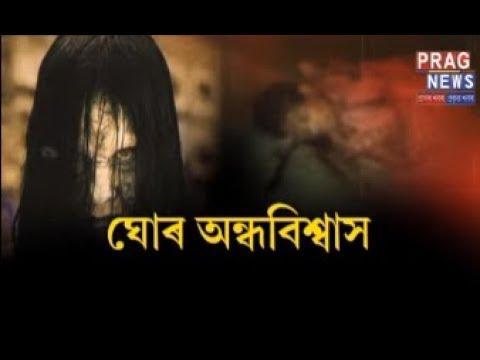 Superstition in Assam   Women beaten on suspicion of being witch