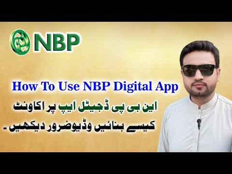 HOW TO USE NBP DIGITAL APP || National Bank Of Pakistan||Apne Mobile Main Balance Transfer Karen