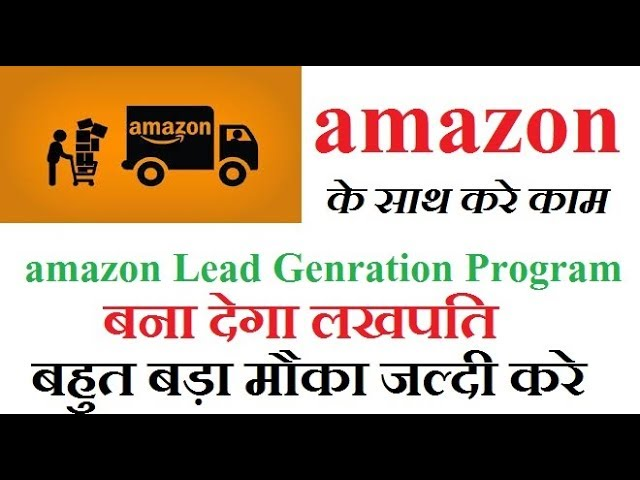 amazon ?? ??? ??? ???? ?? ???? , amazon lead genration program, ????? ????? , join Now