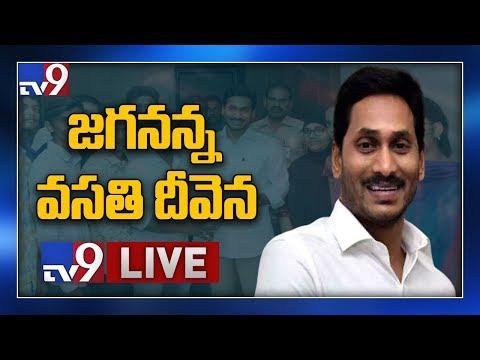 YS Jagan Launches Jagananna Vasathi Deevena LIVE || Vizianagaram - TV9