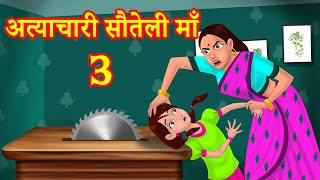 अत्याचारी सौतेली माँ 3 Hindi Kahani   Hindi Stories   Hindi Kahaniya   हिंदी कहानियां Fairy Tales