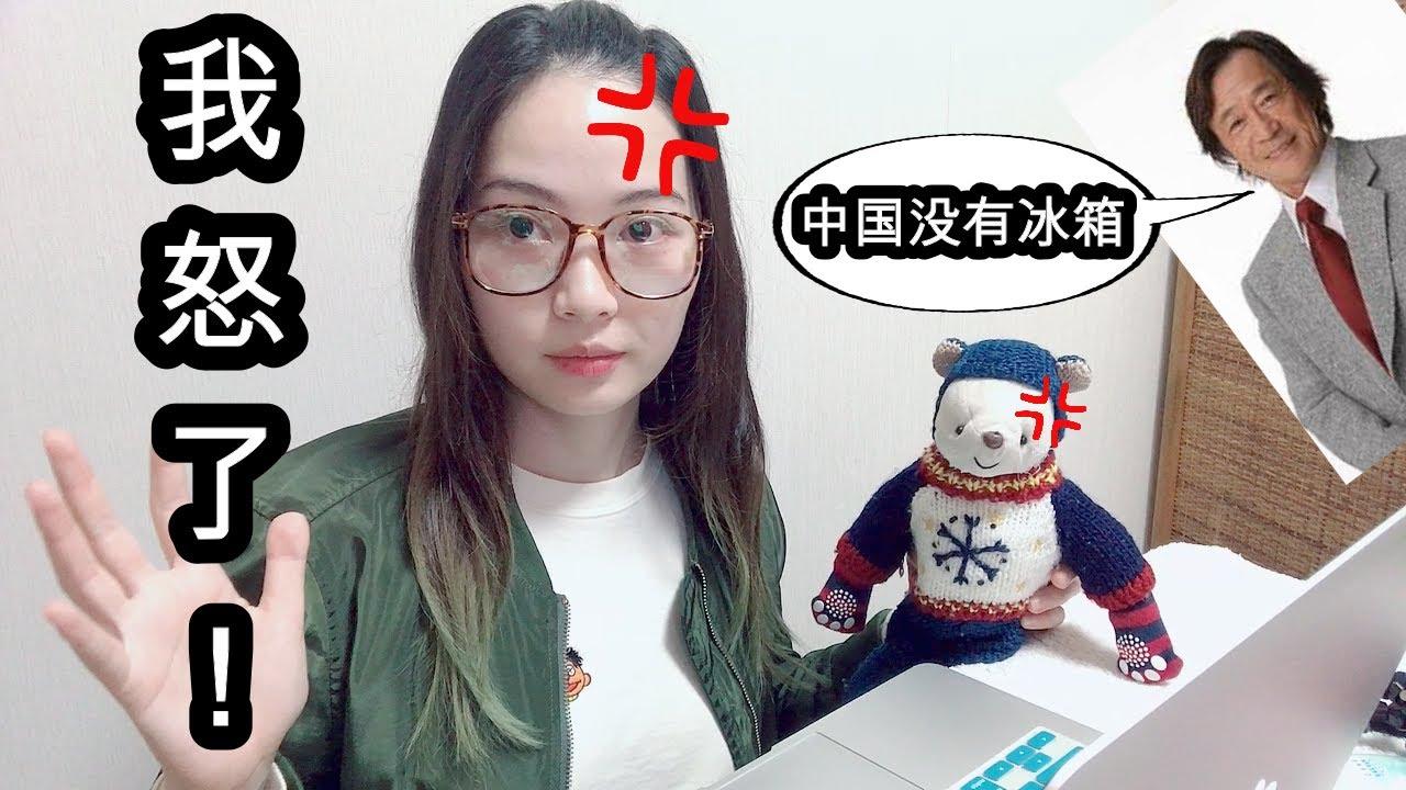 日本明星说中国一般家庭没有冰箱?!日本人对中国的误解有哪些??