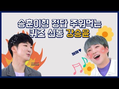 [위너] 형아 정답 주워먹는 퀴즈신동 강승윤 (feat. 단골피해자 이승훈)