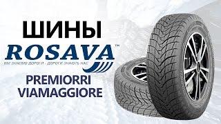 Зимние шины Rosava Premiorri ViaMaggiore - видео обзор(Подробные характеристики, фото, отзывы, цена или купить шины Rosava Premiorri ViaMaggiore в Молдове - http://smadshop.md/avto/rosava-viamag..., 2016-11-11T10:39:07.000Z)