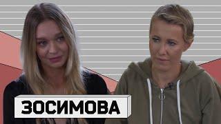 Первая история культуры отмены в России: версия Анны Зосимовой