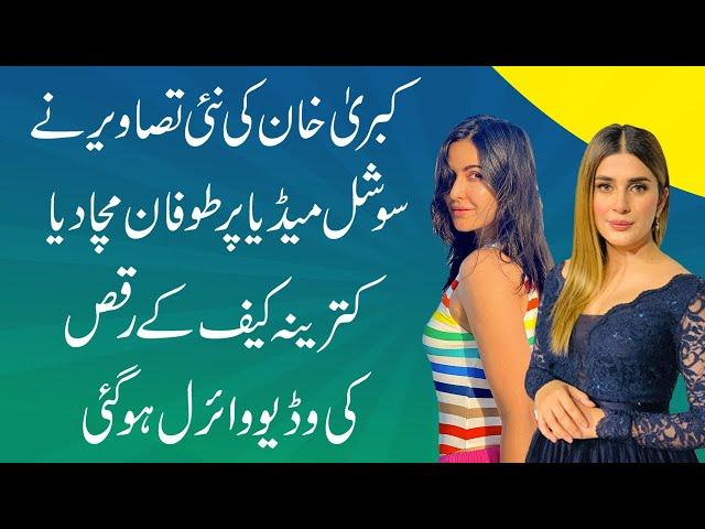 Katrina Kaif's dance video goes viral|Kubra khan viral pics|| 9 News HD