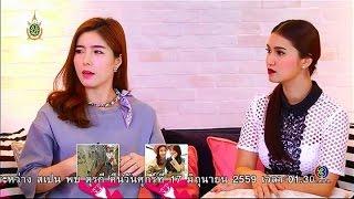 เก้ง กวาง บ่าง ชะนี | จียอน - ชมพู่ ก่อนบ่ายฯ | 16-06-59 | TV3 Official