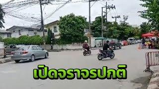 ปิดจราจรหน้า รพ.เชียงรายฯ ตามปกติ | 09-07-61 | ข่าวเที่ยงไทยรัฐ