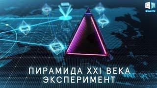 Пирамида XXI века. Эксперимент