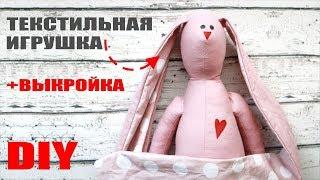 DIY ТЕКСТИЛЬНАЯ ИГРУШКА + ВЫКРОЙКА