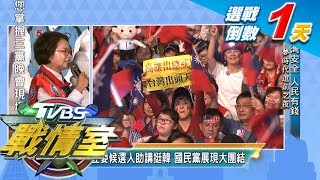 選前倒數12小時韓國瑜夢時代晚會 最後衝刺! TVBS戰情室-選戰造勢大拼場 20200110