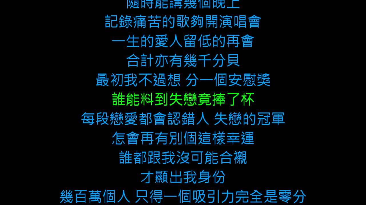 陳小春-失戀王