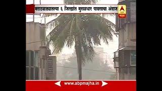 औरंगाबाद : येत्या 48 तासात मराठवाड्यातील 6 जिल्ह्यांमध्ये मुसळधार पावसाचा अंदाज