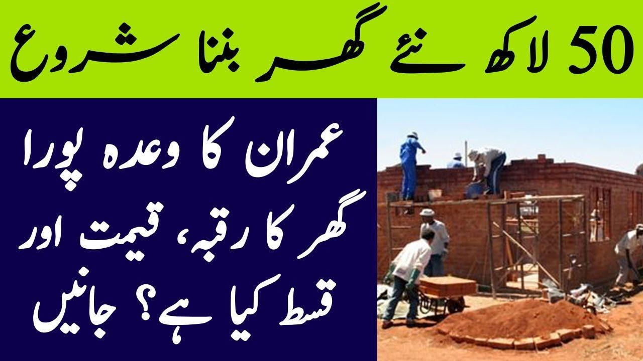 50 Lakh Houses Construction Starts As Promised By Imran Khan   The Urdu Teacher