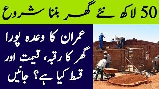 50 Lakh Houses Construction Starts As Promised By Imran Khan | The Urdu Teacher