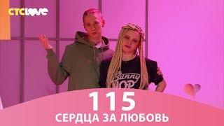 Сердца за любовь 115