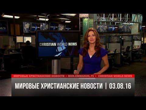 Новости Украины сегодня на