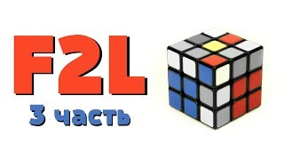 Как понимать F2L | обучение 3 часть ФРИДРИХ СКОРОСТНАЯ СБОРКА КУБИКА РУБИКА 3Х3