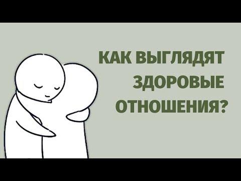 12 признаков здоровых отношений [Psych2Go на русском]