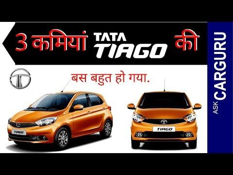 Tiago, Top 3 Missing things in Tata Tiago, CARGURU Explains about TATA Tiago