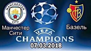 Ставки на спорт.Прогноз на матч Манчестер Сити-Базель.Лига Чемпионов