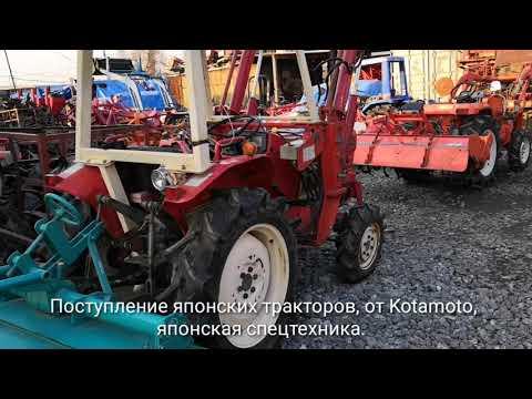 Поступление японских тракторов, от Kotamoto, японская спецтехника.