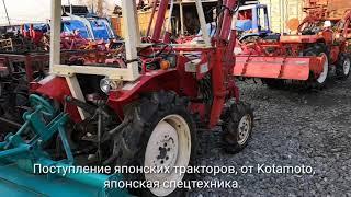 Поступление японских тракторов, от Kotamoto, японская спецтехника.(, 2019-02-18T11:47:59.000Z)