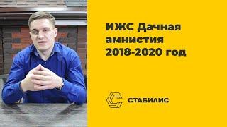 иЖС - Дачная амнистия 2018-2020 год