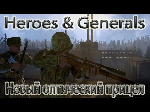 Heroes & Generals - Разведчик. Новый оптический прицел