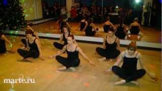 Контемпорари танец (начинающие) - школа танцев МАРТЭ 2013