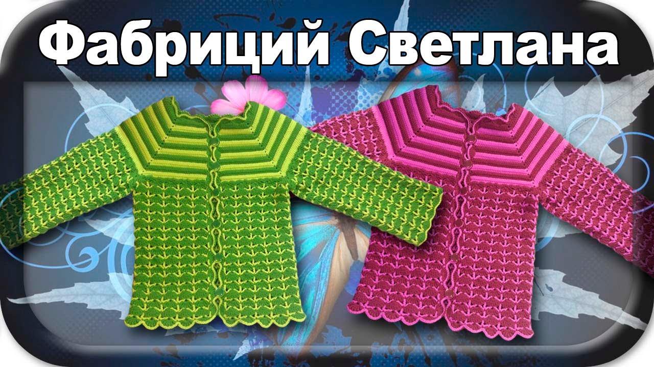 рукава для кофточки вязание крючком для начинающих Crochet