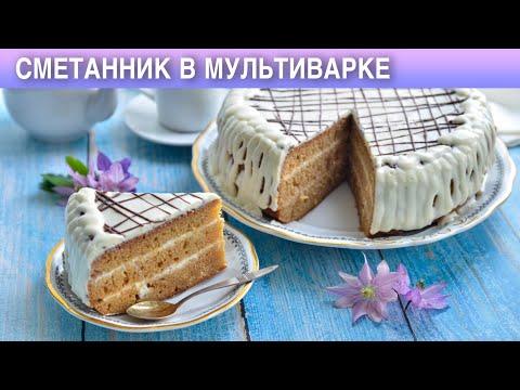 Сметанник в мультиварке рецепт с фото пошагово